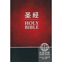Bible - Chinese - English (NIV)